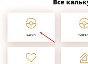 КАСКО